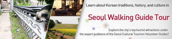 Learn about Korean traditions, history, and culture in Korea's most representative city, Seoul! Explore the city's top tourist attractions under the expert guidance of the Seoul Cultural Tourism Volunteer Guides!