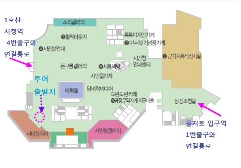 서울시 청사코스 도보 관광코스 경로 지도